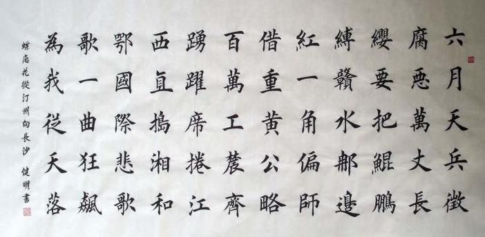 毛笔书法——楷书基本笔画书写规律