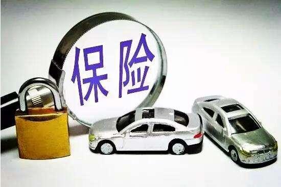 车辆交强险哪家保险公司最便宜(车险怎么选?)-第二张