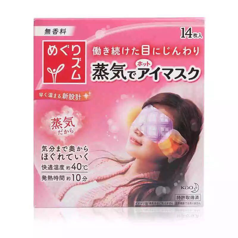 [日本进口]花王蒸汽眼罩14片 舒缓疲劳保护视力改善失眠优惠券