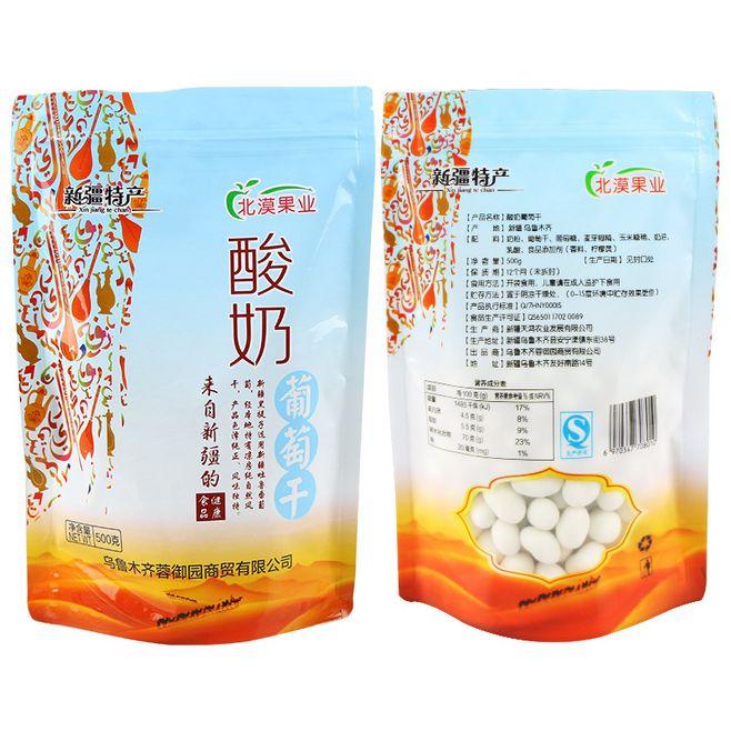新疆特产零食 酸奶子葡萄干提子500g优惠券