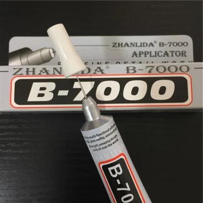 万能胶水B7000胶水50ml 买一送一优惠券