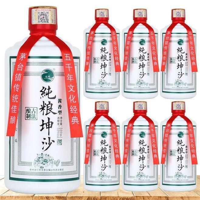 酱香型白酒53度纯粮贵州茅台镇特产酱酒优惠券