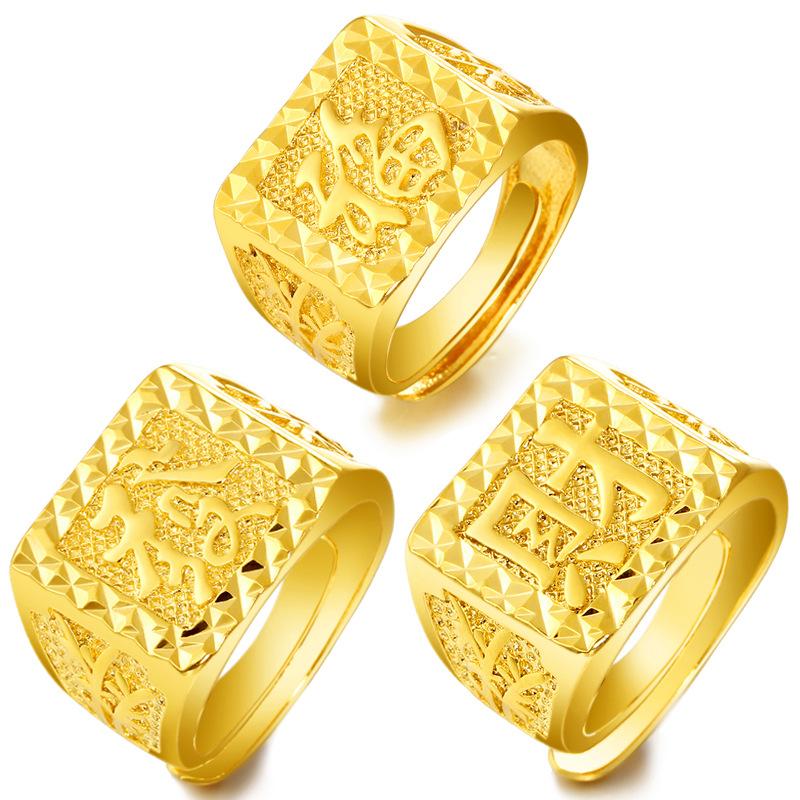 新款越南沙金戒指 男士开口发财福戒指优惠券